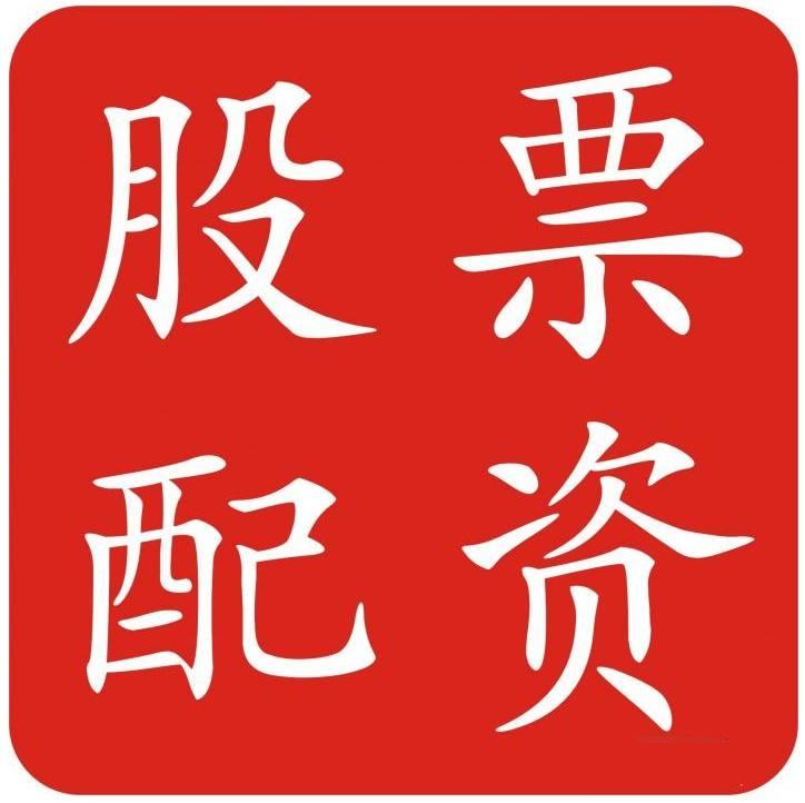 北京配资平台:北京正规安全放心的股票配资平
