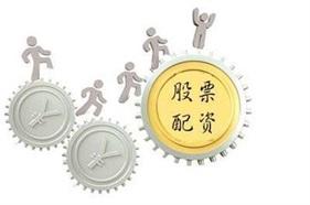 惠州股票配资:股票融资太难明?